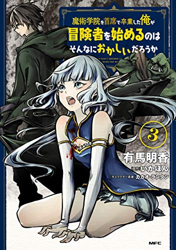 【Kindleセール】1,000冊以上が最大50%オフになる「KADOKAWA コミック年末年始フェア」開催中(1/7まで)