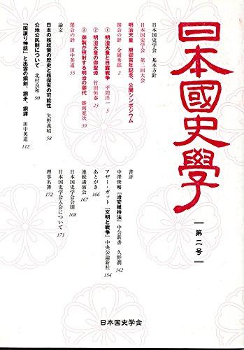 日本国史学第2号の詳細を見る