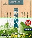 素材辞典 Vol.109 フレッシュ野菜&フルーツ編