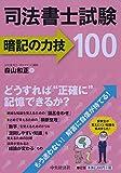 司法書士試験 暗記の力技100