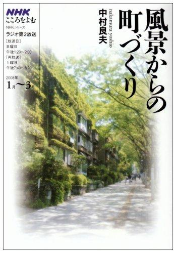 風景からの町づくり (NHKシリーズ NHKこころをよむ)