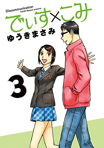 でぃす×こみ 3 (ビッグコミックススペシャル)