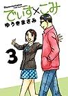 でぃす×こみ 第3巻