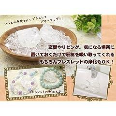 かちわり 天然水晶 5個 + 浄化カード セット 約250-300g 浄化グッズ