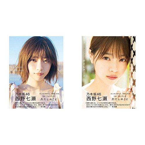 西野七瀬1stフォトブック『わたしのこと』通常版と【Amazon.co.jp限定】版 2冊セット