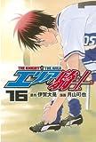 エリアの騎士(16) (週刊少年マガジンコミックス)