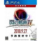 英雄伝説 閃の軌跡IV 永久保存版 - PS4