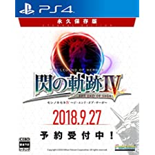 PS4/英雄伝説 閃の軌跡IV 永久保存版【Amazon.co.jp限定】DLC衣装(ユウナ)「クロスベル・サヴァイヴ」 配信