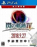 英雄伝説 閃の軌跡IV 永久保存版 【Amazon.co.jp限定】アイテム未定 付