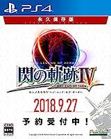 日本ファルコムゲームの売れ筋ランキング: 1 (以前はランク付けされていません)プラットフォーム:PlayStation 4発売日: 2018/9/27新品: ¥ 12,744