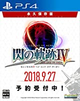 英雄伝説 閃の軌跡IV 永久保存版 【Amazon.co.jp限定】アイテム未定 付