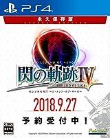 PS4用最終章「英雄伝説 閃の軌跡IV -THE END OF SAGA-」9月発売