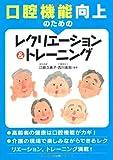 口腔機能向上のためのレクリエーション&トレーニング