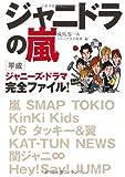 ジャニドラの嵐 平成ジャニーズ・ドラマ完全ファイル!