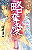 略奪愛 分冊版(1) (別冊フレンドコミックス)