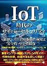 IoT時代のサイバーセキュリティ―制御システムの脆弱性検知と安全性・堅牢性確保