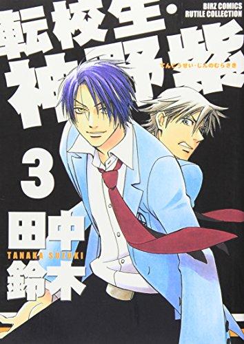 転校生・神野紫  (3) (バーズコミックス ルチルコレクション)