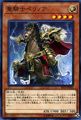 遊戯王カード 聖騎士ペリノア ノーマル EXTRA PACK 2019 EP19 | エクストラパック2019 効果モンスター 光属性 戦士族 ノーマル