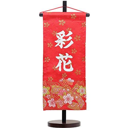 京都金襴生地 名前旗 流水に桜 飾りスタンドセット : 名入...