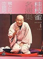 桂枝雀名演集 (第4巻) (小学館DVD BOOK)