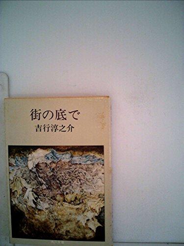 街の底で (角川文庫 緑 250-3)の詳細を見る
