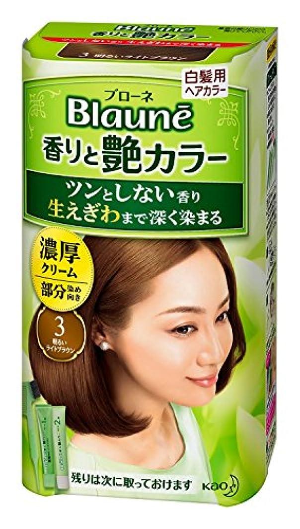 【花王】ブローネ 香りと艶カラー クリーム 3:明るいライトブラウン 80g ×10個セット