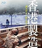 メイド・イン・ホンコン/香港製造 4Kレストア・デジタルリマスター版[Blu-ray/ブルーレイ]