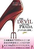 PRADA プラダを着た悪魔 再改訂版 (スクリーンプレイ・シリーズ)