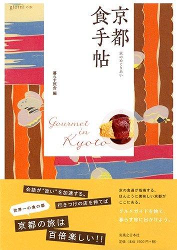 京都 食手帖 (京のめぐりあい)の詳細を見る