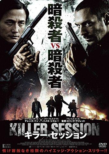 キラー・セッション [DVD] -