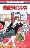 純愛ラビリンス 5 (花とゆめコミックス)