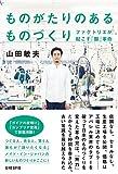 「ものがたりのあるものづくり ファクトリエが起こす「服」革命」山田敏夫