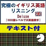 究極のイギリス英語リスニング Deluxe英文テキストデータ付アルク