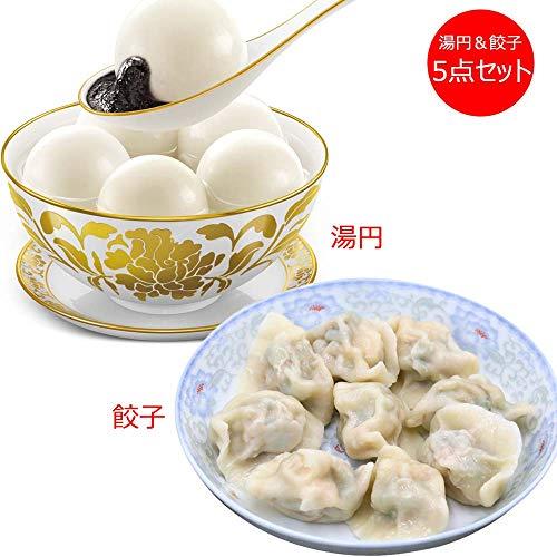 餃子&湯円 組み合わせ 【5点セット】 冷凍 中華食品 水餃子 湯圓 餃子