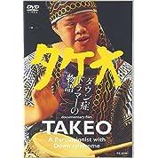 タケオ DVD: ダウン症ドラマーの物語 (<DVD>)