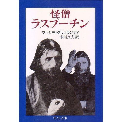 怪僧ラスプーチン (中公文庫)の詳細を見る