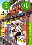ミル(3) (ビッグコミックス)