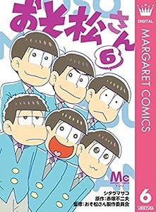 おそ松さん 6巻 表紙画像