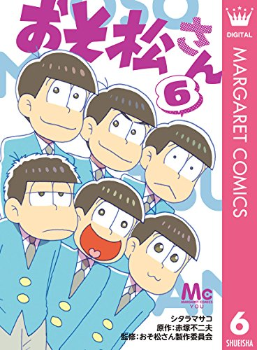 おそ松さん 第01-06巻 [Osomatsu-kun vol 01-06]