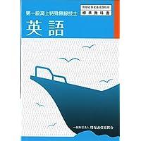 第一級海上特殊無線技士 英語 (無線従事者養成課程用標準教科書)