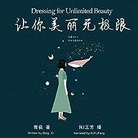 让你美丽无极限 - 讓你美麗無極限 [Dressing for Unlimited Beauty]