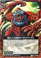 Z/X ゼクス カード 騒がしい紅榴石ガーネットウータン (UC)/黒騎神の強襲(B04)