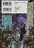聖闘士星矢EPISODE.Gアサシン(15) (チャンピオンREDコミックス) 画像