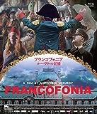 フランコフォニア  ルーヴルの記憶 Blu-ray