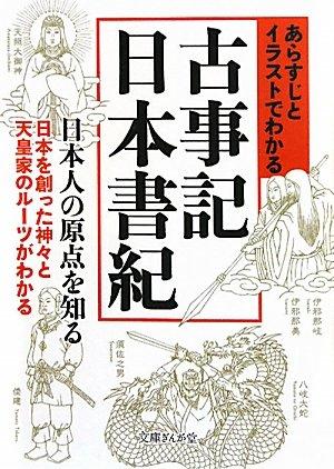 あらすじとイラストでわかる古事記・日本書紀 (文庫ぎんが堂)の詳細を見る