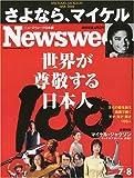 Newsweek (ニューズウィーク日本版) 2009年 7/8号 [雑誌] 画像