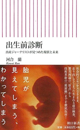 出生前診断 出産ジャーナリストが見つめた現状と未来 (朝日新書)の詳細を見る