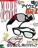 モード・オプティーク vol.23 噂のアイウェアA to Z (ワールド・ムック 662)