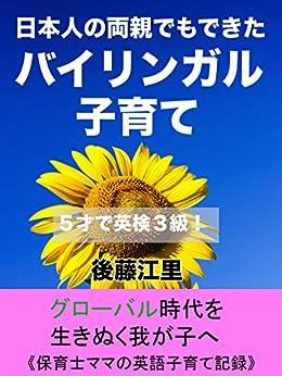 [後藤江里]の日本人の両親でもできたバイリンガル子育て: 5才で英検3級!