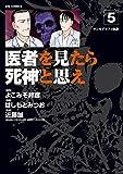 医者を見たら死神と思え(5) (ビッグコミックス)